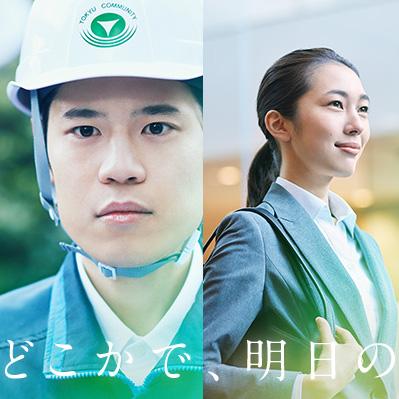 東急コミュニティー TV-CM