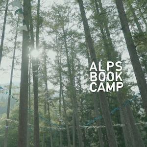 ALPS BOOK CAMP 2018